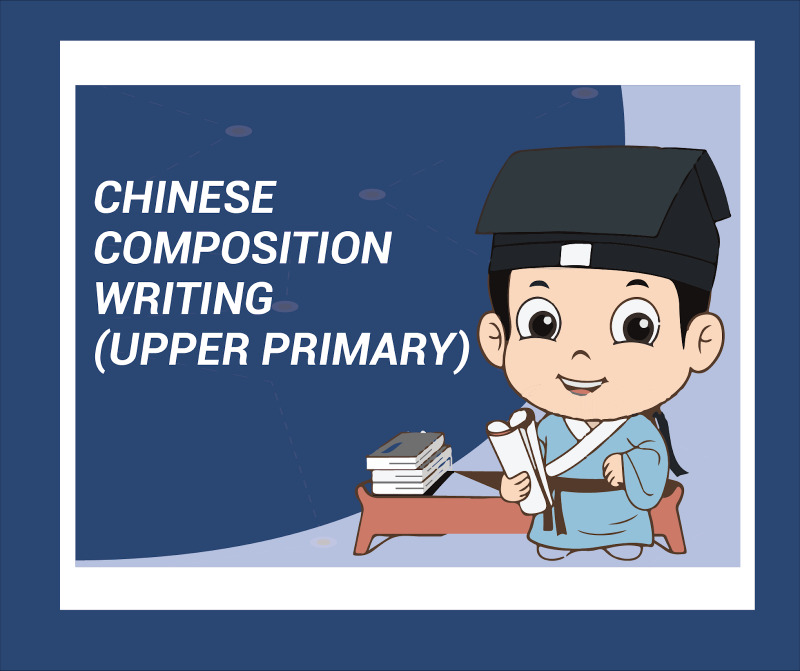 chinese composition