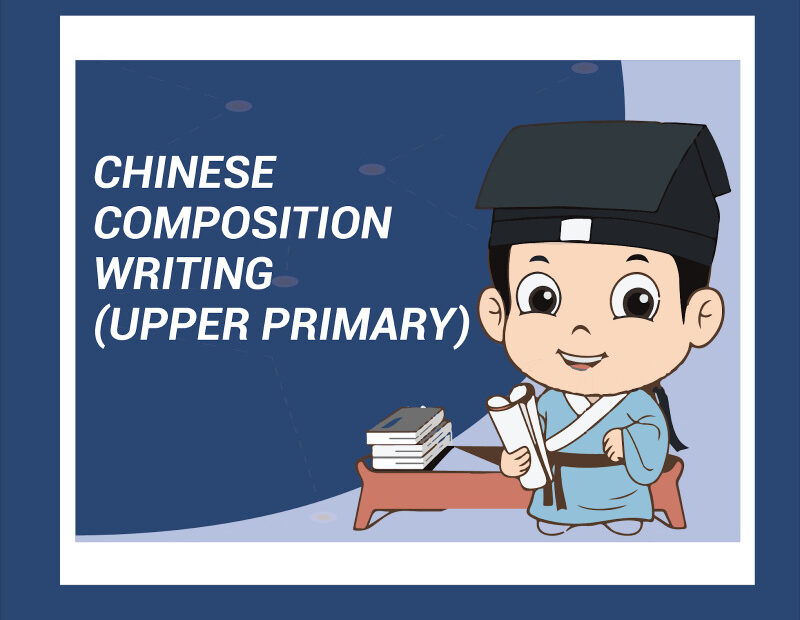 Chinese-Composition